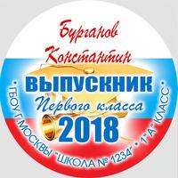 Вставка в кубок Выпускник/Выпускница (артикул 76209999)