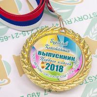 Медаль Выпускник 1 класса премиум, именные, металл. (артикул 773810172)