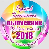 Вставка в кубок Выпускник/Выпускница (артикул 76199998)