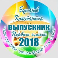 Вставка в кубок Выпускник/Выпускница (артикул 76189997)