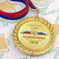 Медаль Выпускник 1 класса премиум, именные, металл. (артикул 774810182)