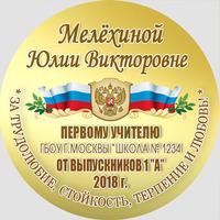 Вставка в кубок Выпускник/Выпускница (артикул 76179996)