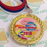Медаль Выпускник 1 класса премиум, именные, металл. (артикул 772210156)