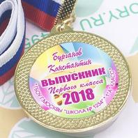 Медали именные металл Новинка. С лентой.
