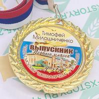 Медали Выпускник 1 класса Premium