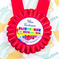 Розетка-медаль наградная, именная, розовый. (артикул 76059984)
