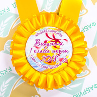 Розетка-медаль наградная, именная, розовый. (артикул 76039982)