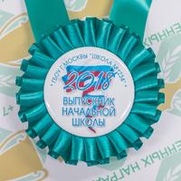 Розетка-медаль на ленте Выпускник 4 класса (артикул 71639327)