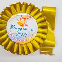 Наградные розетки выпускнику детского сада (артикул 834310883)
