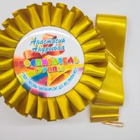 Наградные розетки выпускнику детского сада (артикул 835410894)