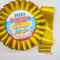 Наградные розетки выпускнику детского сада (артикул 836110901)