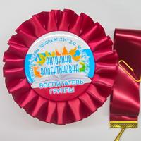Наградные розетки выпускнику детского сада (артикул 837510915)