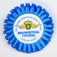 Наградные розетки выпускнику детского сада (артикул 825910799)