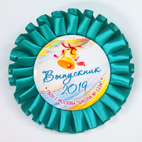 Наградные розетки выпускнику детского сада (артикул 826510805)