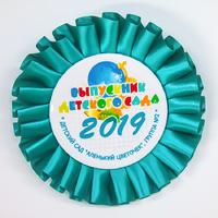 Наградные розетки выпускнику детского сада (артикул 827310813)