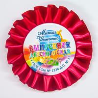 Наградные розетки выпускнику детского сада (артикул 827510815)