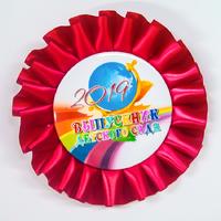 Наградные розетки выпускнику детского сада (артикул 827810818)