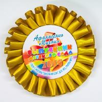 Наградные розетки выпускнику детского сада (артикул 898811546)