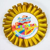 Наградные розетки выпускнику детского сада (артикул 828310823)