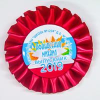Наградные розетки выпускнику детского сада (артикул 829710837)