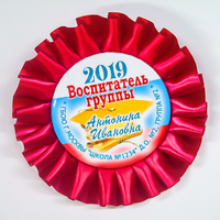 Наградные розетки выпускнику детского сада (артикул 830310843)