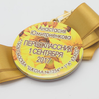 """Медаль сендвич """"1 сентября"""", мод.01."""