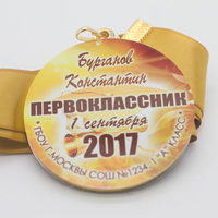 """Медаль сендвич """"1 сентября"""", мод.02."""