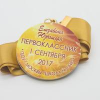 """Медаль сендвич """"1 сентября"""", мод.03."""