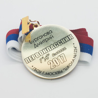 """Медаль сендвич """"1 сентября"""", мод.07."""