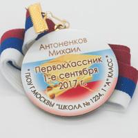 """Медаль сендвич """"1 сентября"""", мод.08."""