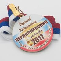 """Медаль сендвич """"1 сентября"""", мод.09."""