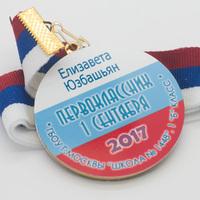 """Медаль сендвич """"1 сентября"""", мод.10."""