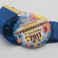"""Медаль сендвич """"1 сентября"""", мод.12."""