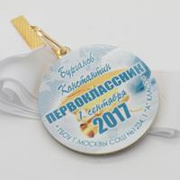 """Медаль сендвич """"1 сентября"""", мод.14."""