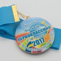 """Медаль сендвич """"1 сентября"""", мод.15."""
