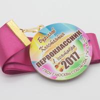 "Медаль сендвич ""1 сентября"", мод.18. Fuchsia"