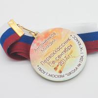"""Медаль сендвич """"1 сентября"""", мод.21"""