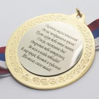 Вставка на обратную сторону медали, мод.16