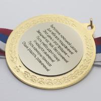 Вставка на обратную сторону медали, мод.17