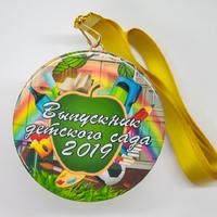 Закатная медаль выпускнику детского сада (артикул 813810678)