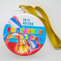 Закатная медаль на ленте выпускнику детского сада (артикул 814610686)