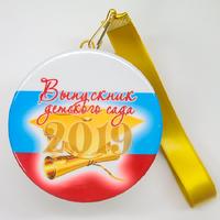 Закатная медаль на ленте выпускнику детского сада (артикул 814810688)