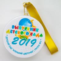 Закатная медаль выпускнику детского сада (артикул 818010720)