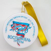Закатная медаль выпускнику детского сада (артикул 818310723)