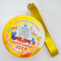 Закатная медаль выпускнику детского сада (артикул 818610726)