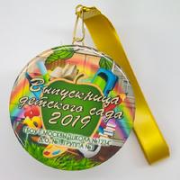 Закатная медаль выпускнику детского сада (артикул 819110731)