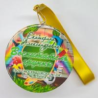 Закатная медаль выпускнику детского сада (артикул 819210732)