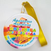 Закатные медали выпускникам детского сада и воспитателям. От 93 руб.