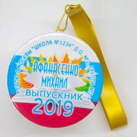 Закатная медаль на ленте выпускнику детского сада (артикул 820810748)