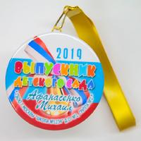 Закатная медаль на ленте выпускнику детского сада (артикул 821610756)